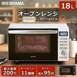 オーブンレンジ 安い 新品 電子レンジ おしゃれ 自動調理 18L フラットテーブル シンプル 本体...