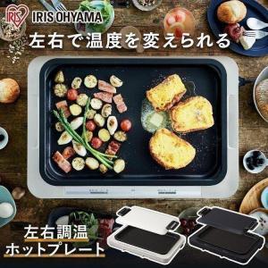 ホットプレート 左右温度調整 おしゃれ 1枚 調理 キッチン家電 プレート WHP-011 ホワイト・ブラック アイリスオーヤマ|takuhaibin