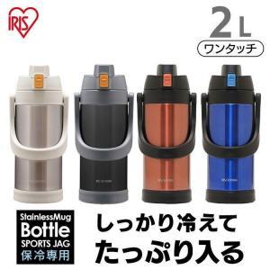 水筒 2リットル 2L スポーツジャグ スポーツボトル ダイレクトボトル 保冷 ステンレス ボトル 大容量 SJ-2000 全4色 アイリスオーヤマ|takuhaibin