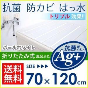 風呂ふた 70*120cm 折りたたみ式風呂フタ OF-7012 アイリスオーヤマ 折りたたみ バス用品|takuhaibin