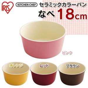 セラミックカラーパン 18cm H-CC-P18 IH対応 セラミックフライパン カラーパン アイリスオーヤマ 人気 オススメ|takuhaibin