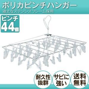 ステンレスピンチハンガー ポリカピンチ44個付 PIH-44P アイリスオーヤマ|takuhaibin