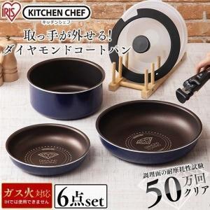 フライパン  セット 収納 焦げ付かない 6点 ガス 人気 KITCHEN CHEF ダイヤモンドコートパン H-GS-SE6 アイリスオーヤマ|takuhaibin
