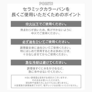 フライパン 焦げ付かない IH対応 セット 14点セット セラミック カラーパン 新生活 H-CC-SE14 セラミックフライパン(16〜26cm)ふた付き アイリスオーヤマ|takuhaibin|15
