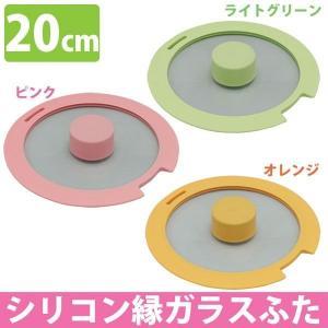 セラミッククイックパン フライパン シリコン縁ガラスふた20cm CQP-GLS20 アイリスオーヤマ|takuhaibin