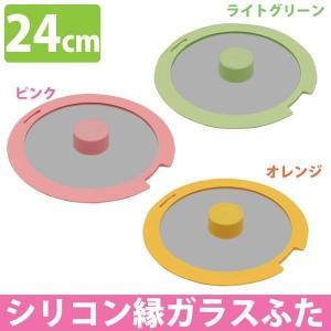 セラミッククイックパン フライパン IH シリコン縁ガラスふた24cm CQP-GLS24 アイリスオーヤマ|takuhaibin