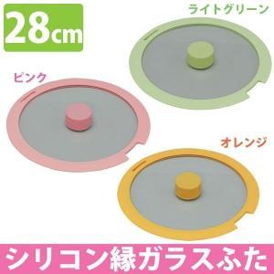 セラミッククイックパン フライパン シリコン縁ガラスふた28cm CQP-GLS28 アイリスオーヤマ|takuhaibin