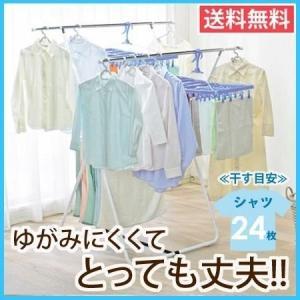 【タイムセール】室内物干し 折りたたみ 部屋干し SLM-990X アイリスオーヤマ takuhaibin