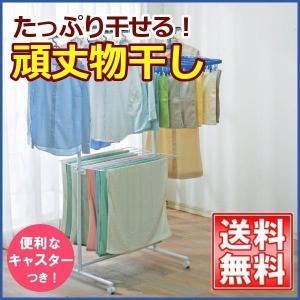 室内物干し おしゃれ 物干し 部屋干し 折りたたみ 頑丈物干し SLM-820K アイリスオーヤマ|takuhaibin