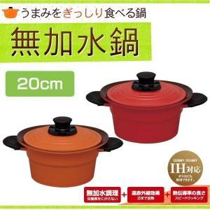 無加水鍋 20cm オレンジ ワインレッド  送料無料 takuhaibin