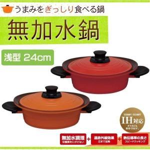 無加水鍋 24cm 浅型 オレンジ ワインレッド  アイリスオーヤマ takuhaibin