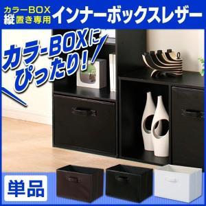 カラーボックス用 インナーボックス レザー アイリスオーヤマ キューブボックス キューブBOX|takuhaibin