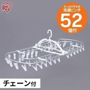 (在庫処分)ピンチハンガー 洗濯ピンチ 52個 アルミ 洗濯ハンガー ドアや鴨居にかけられる PIA-52P アイリスオーヤマ