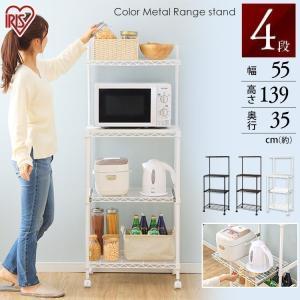 キッチン収納 カラーメタルラック レンジ台 CMR-55134 ブラック ブラウン ホワイト アイリ...