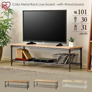 テレビ台 AVボード カラーメタルラック ローボード CML-10302 ブラック ブラウン ホワイト アイリスオーヤマ|takuhaibin