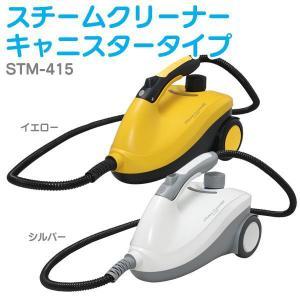 スチームクリーナー  STM-415  大掃除 キャニスタータイプ スチーム クリーナー アイリスオーヤマ takuhaibin 02