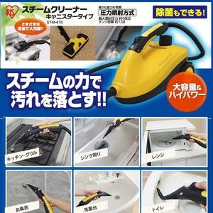 スチームクリーナー  STM-415  大掃除 キャニスタータイプ スチーム クリーナー アイリスオーヤマ takuhaibin 06