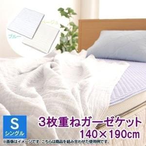 (在庫処分特価)  クール寝具 3枚重ねガーゼケット シングル アイリスオーヤマ 訳あり|takuhaibin