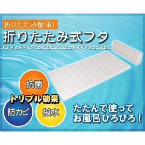 風呂ふた 70*80cm 折りたたみ式風呂フタ OFG-7008 パールホワイト アイリスオーヤマ バス用品|takuhaibin|03