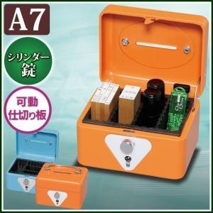 手提げ金庫A7 SBX-A7 オレンジ・ブルー(アイリスオーヤマ)