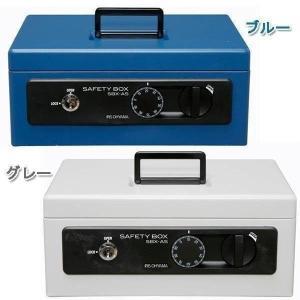 金庫 手提げ 家庭用 小型 おしゃれ オフィス用品 SBX-A5 アイリスオーヤマ