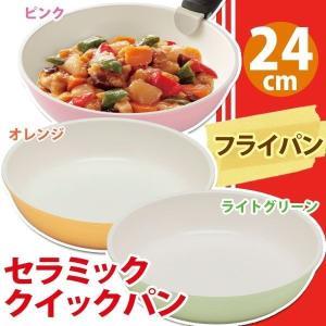 フライパン セラミッククイックパン IH 24cm CQP-FR24 アイリスオーヤマ|takuhaibin