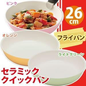 セラミッククイックパン フライパン IH 26cm CQP-FR26 アイリスオーヤマ|takuhaibin