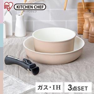 セラミックカラーパン 3点セット H-CC-SE3 IH対応 セラミックフライパン カラーパン アイリスオーヤマ 人気 オススメ (あすつく)|takuhaibin