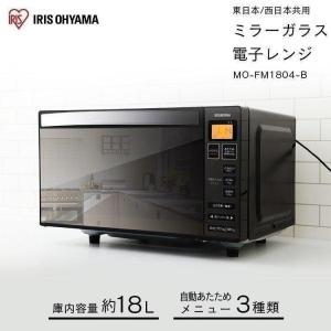 電子レンジ フラットテーブル ミラーガラス IMB-FM18...