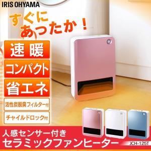 ヒーター 人感センサー付き セラミック ファンヒーター ストーブ 1200W JCH-125T 暖房 アイリスオーヤマ|takuhaibin