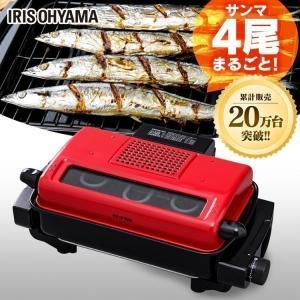 (在庫処分)ロースター 魚焼きグリル アイリスオーヤマ EMT-1101  マルチロースター  フィッシュロースター サンマが丸ごと焼ける|takuhaibin