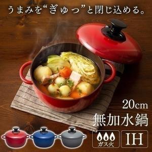 (在庫処分)無加水鍋 鍋 なべ ナベ デザイン無加水鍋 GMKS-20D アイリスオーヤマ敬老の日|takuhaibin