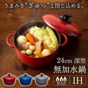 (在庫処分)無加水鍋 鍋 なべ ナベ デザイン無加水鍋 GMKS-24D アイリスオーヤマ敬老の日|takuhaibin