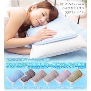 快適冷感クール枕パッド 2枚組 アウトラスト OCPC-3550|takuhaibin