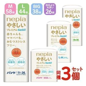 (3パックセット) おむつ オムツ 紙おむつ ...の関連商品5