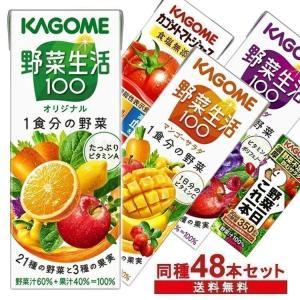 カゴメ 野菜生活100 200ml 48本 野菜ジュース オ...