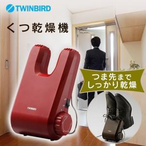 くつ乾燥機 靴用 乾燥機 カビ 靴の臭い対策 梅雨 雪 SD-4546R ツインバード|takuhaibin