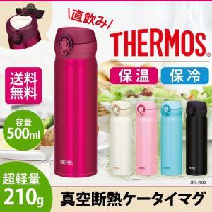サーモス 水筒 真空断熱 500ml ケータイマグ ステンレスボトル JNL-502 タンブラー 保温 保冷 (D)THERMOS|takuhaibin