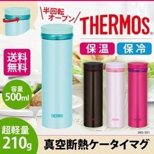 サーモス 水筒 真空断熱 マグボトル ケータイマグ JNO-501 水筒 THERMOS タンブラー 保温 保冷 500ml ステンレスマグ 軽量(D)|takuhaibin
