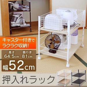 収納ラック 幅52cm 押入れ キッチン 収納 クローゼット キャスター付き(期間限定セール)|takuhaibin