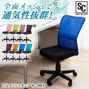 椅子 オフィス用品 メッシュバックチェア H-298F (あすつく)