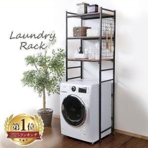 ランドリーラック 伸縮 洗濯機ラック ホワイト ブラウン L...