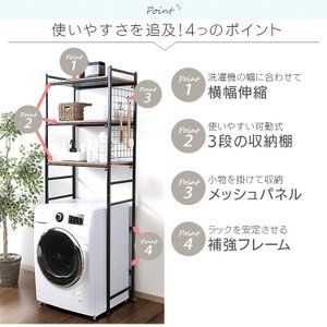 ランドリーラック 伸縮 洗濯機ラック ホワイト ブラウン Libre ランドリー収納 おしゃれ ラック|takuhaibin|04