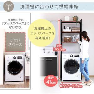 ランドリーラック 伸縮 洗濯機ラック ホワイト ブラウン Libre ランドリー収納 おしゃれ ラック|takuhaibin|05