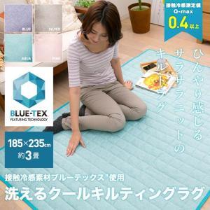 (在庫処分特価) 冷感 ひんやり ラグ トライブレンド 洗える クールキルティングラグ 3畳 185×235 TBWR-18235 クール寝具|takuhaibin