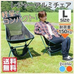 レジャーチェア Lサイズ アウトドア 椅子 ブルー/オレンジ...