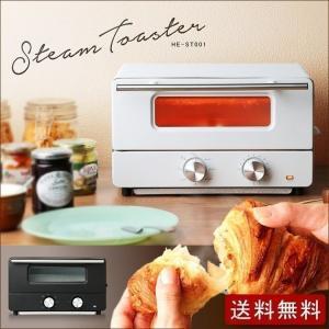 トースター オーブントースター おしゃれ スチーム HIRO スチームトースター IO-ST001 パン ふっくら もっちり パン焼き ブラック ホワイト|takuhaibin