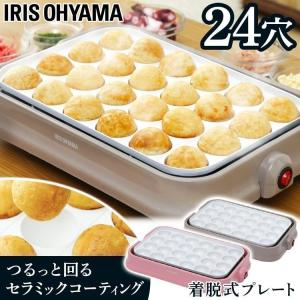 たこ焼き器 たこ焼きメーカー 串ガイド付き セラミック PTY-C24 アイリスオーヤマ (D) 調理家電 ホットプレート|takuhaibin