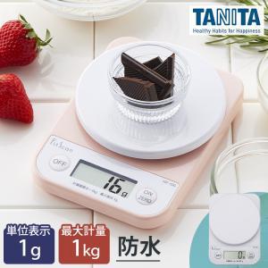 スケール デジタル クッキングスケール タニタ TANITA キッチン はかり 計量器 KF-100...