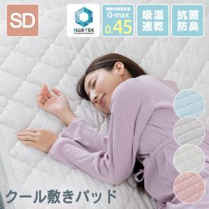 抗菌防臭+吸放湿 接触冷感クール敷パッド・リバーシブル SD EIRSP-12205SD クリアグローブ (D)|takuhaibin